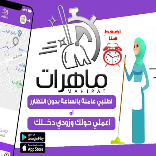 تطبيق لزيادة الدخل مفيد جدا للنساء موقع شغالات بالساعة بالشهر Google Play App App Store
