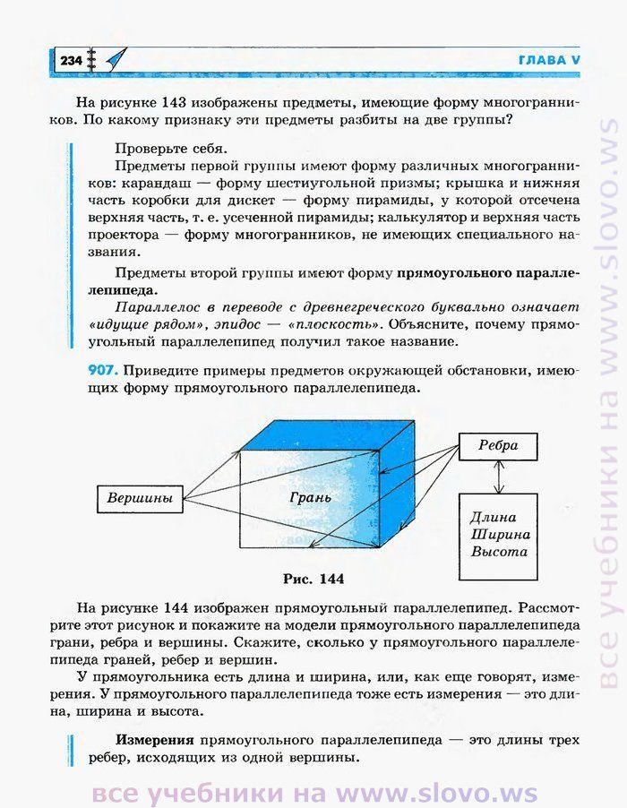 Инглиш ворк бук 5 класс автор лапицкая севрюкова решебник