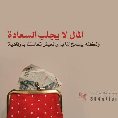 المال لا يجلب السعادة لكنه يسمح لنا بـ أن نعيش تعاستنا برفاهية حقيقة Beautiful Arabic Words Cool Words Words Quotes