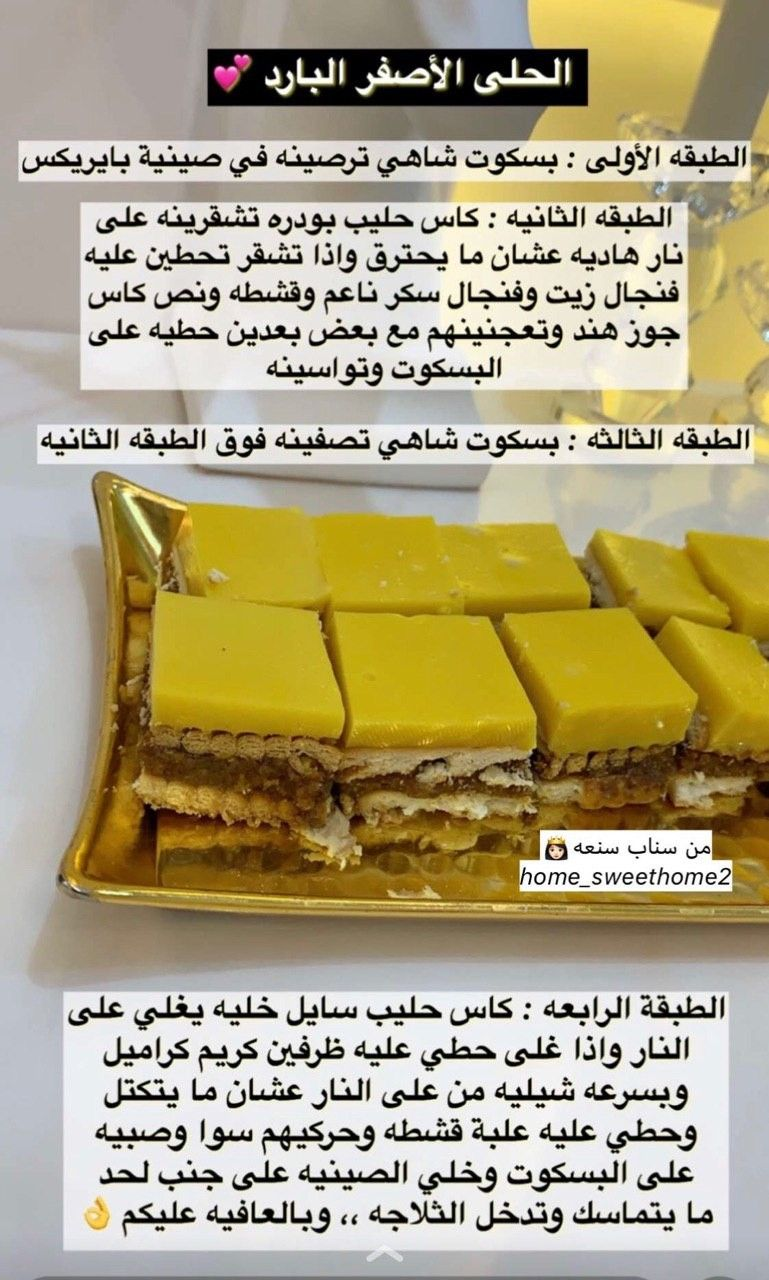 Pin By Soso On وصفات حلى صينية Food Recipies Cookout Food Cooking Recipes