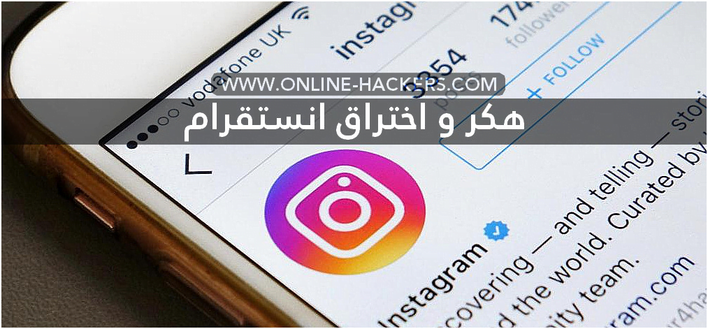 الاكواد الصينية هاكرز Instagram Ios Hack Facebook Instagram Password Hack