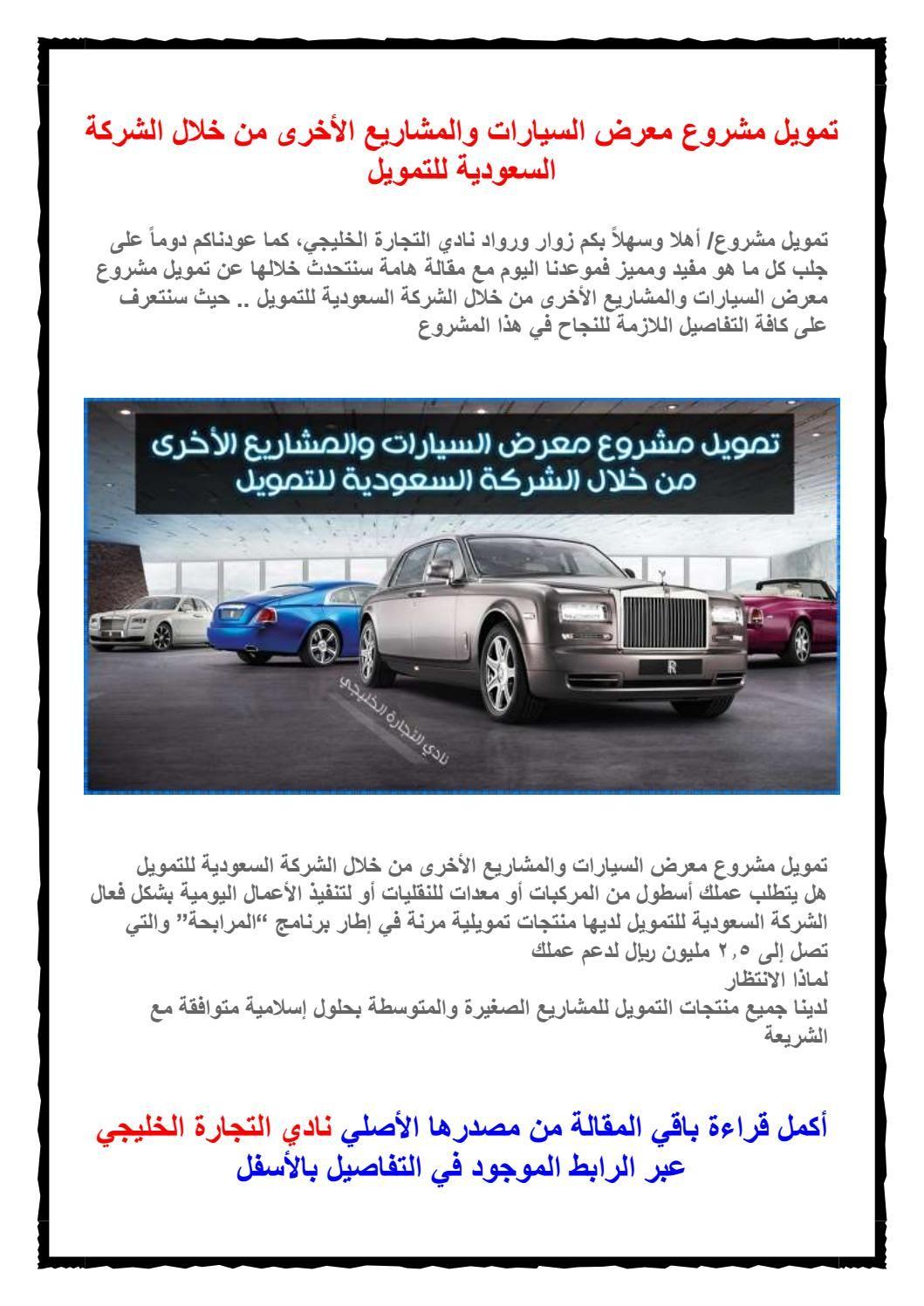 تمويل مشروع معرض السيارات والمشاريع الأخرى من خلال الشركة السعودية للتمويل Microsoft Word Document Words Microsoft Word