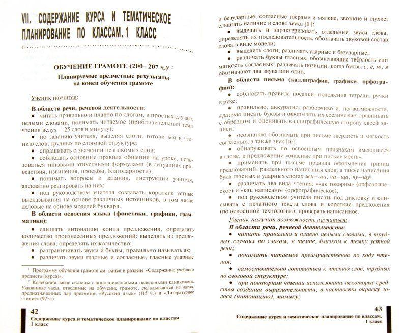 Конспект урока русского языка 2 класс фгос обучение деловой речи гармония