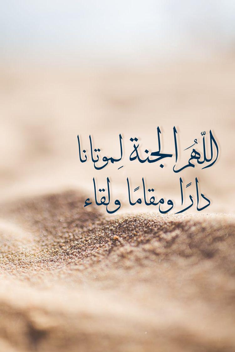 دعاء للميت In 2021 Arabic Calligraphy Calligraphy