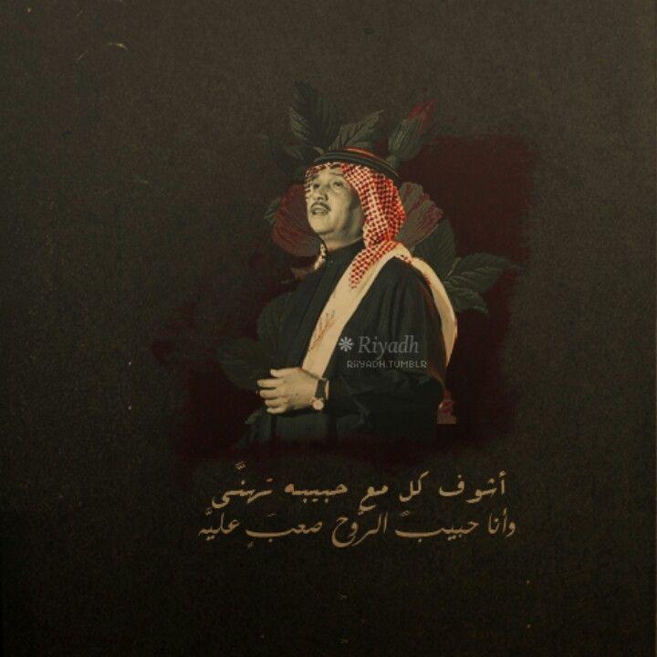 محمد عبده Short Quotes Love Arabic Love Quotes Photo Quotes