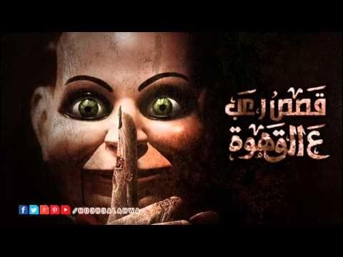رعب ع القهوة Ro3b3alahwa كهف جهنم القصه الأولى Creepy Movies Horror Movies Best Horror Movies