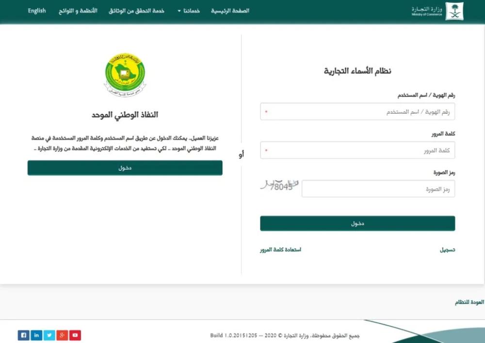 خطوات حجز اسم تجاري لنشاطك التجاري عبر وزارة التجارة إجراءاتي