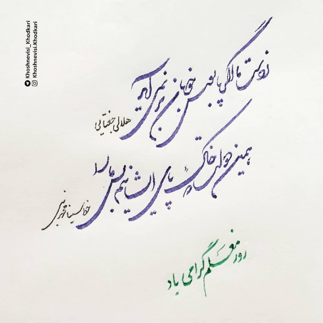 View Instagram Photo By Khoshnevisi Khodkariii Khoshnevisi Khodkariii روز معلم گرامی باد ا ز دست ما اگر پابوس خوبان Persian Poetry Poems Instagram Posts