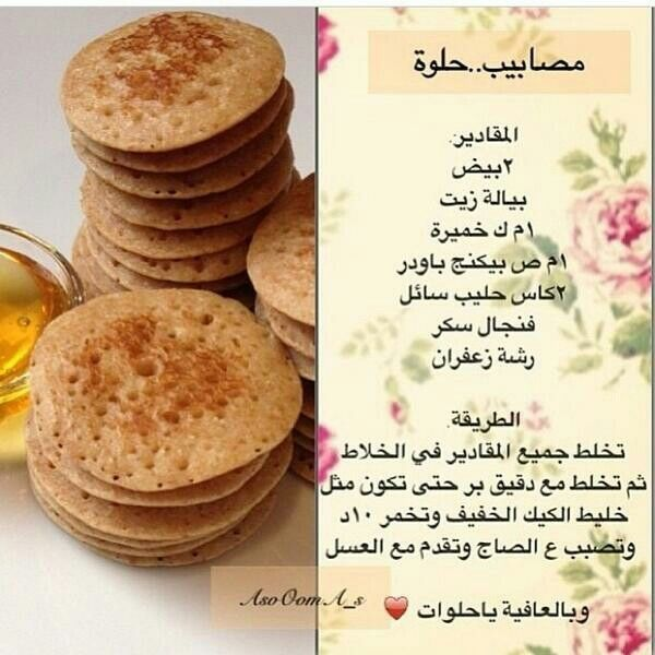 مصابيب حلوة Food Recipies Arabic Food Homemade Bread