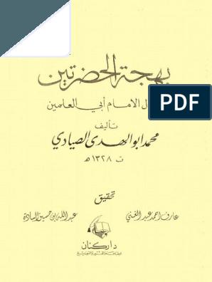 بهجة الحضرتين في آل الإمام أبي العلمين أبو الهدى الصيادي Allah Islam Math Books