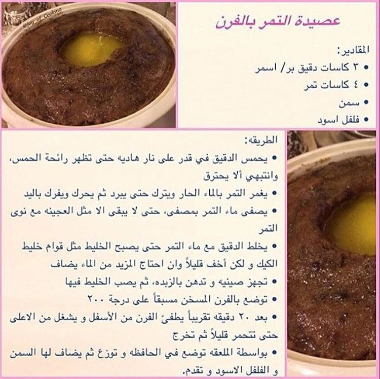 عصيدة التمر بالفرن Traditional Food Cooking Dessert Recipes