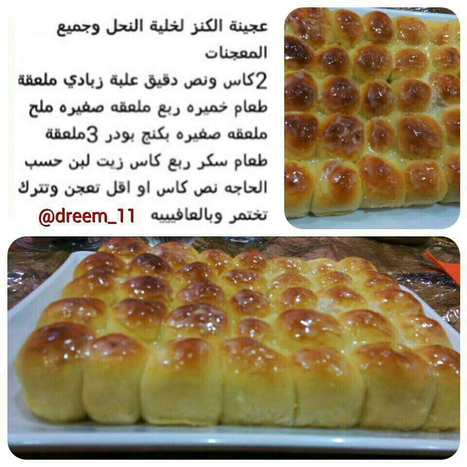 خلية النحل 2 Arabic Food Food Receipes Recipes