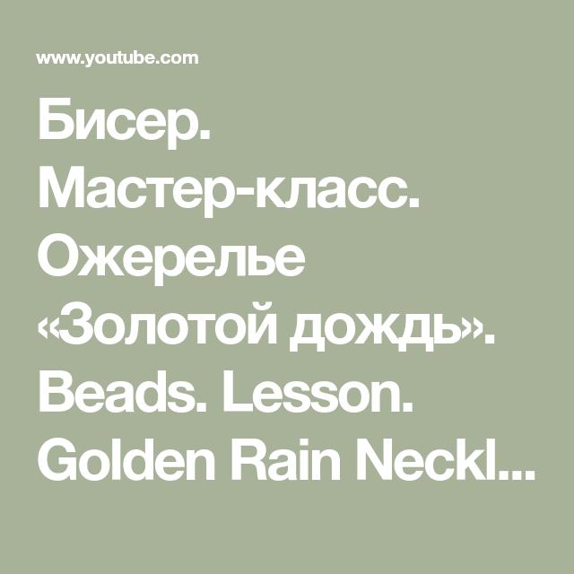 Photo of Бисер. Мастер-класс. Ожерелье «Золотой дождь». Beads. Lesson. Golden Rain Necklace