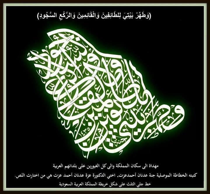 وطهر بيتي للطائفين والقائمين و الركع السجود خريطة المملكة العربية السعودية Islamic Calligraphy Arabic Art Professional Logo Design