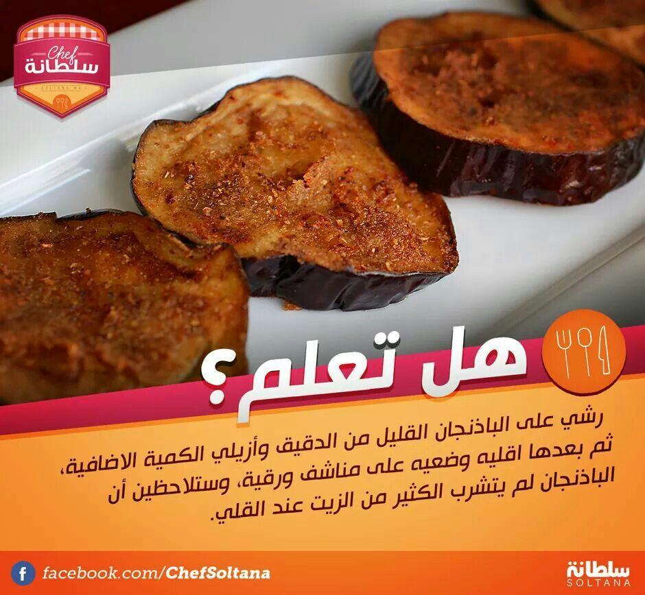قلي الباذنجان Cooking Recipes Diy Food Recipes Cooking