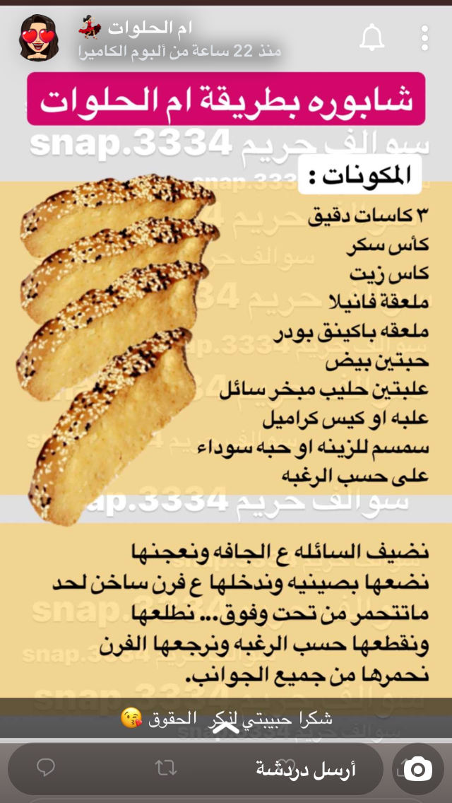 Pin By Raghd On طبخ امي Sweets Recipes Cooking Recipes Food