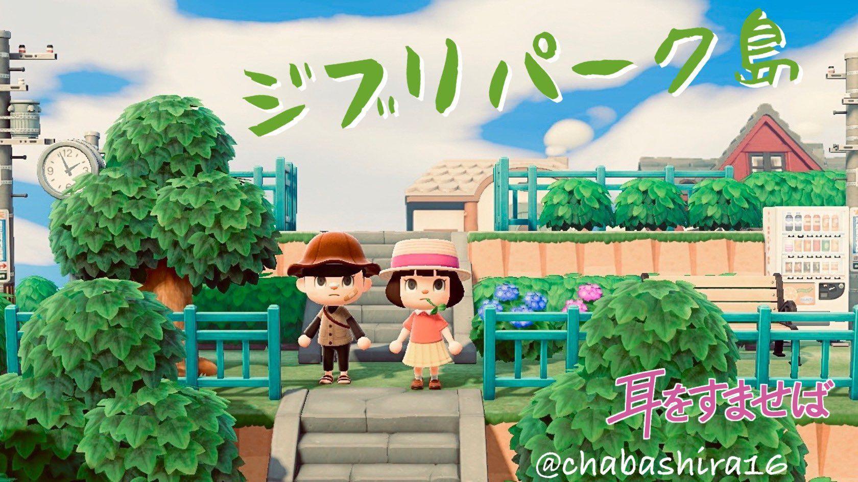 りゅ じゅかい島 On Twitter 島 訪問 あかこちゃんの ジブリパーク島 に遊びにいってきました 初回解放にお招き頂きました 全8エリアはファンにとって感動の嵐でした 各エリアでキャ In 2020 Animal Crossing Animal Crossing Qr Animal Games