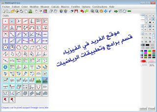 برنامج رسم الدوال في الرياضيات Mathgraph32 Java Bullet Journal Periodic Table Sheet