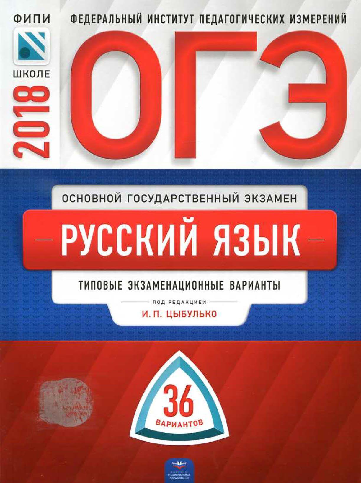 Skachat Oge 2019 Russkij Yazyk Cybulko 36 Variantov Besplatno Vtoroj Klass Fizika Biologiya