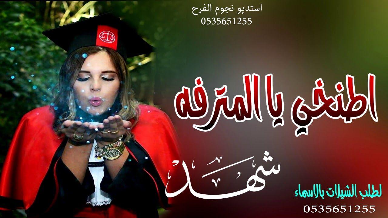 شيلة تخرج باسم شهد 2020 شيلة تخرج اطنخي يا المترفه باسم شهد 053565 Youtube Movie Posters Movies