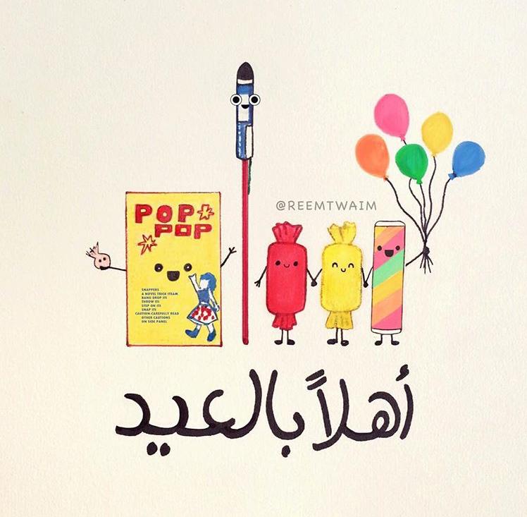Uae Love On Behance Eid Crafts Eid Cards Eid Stickers