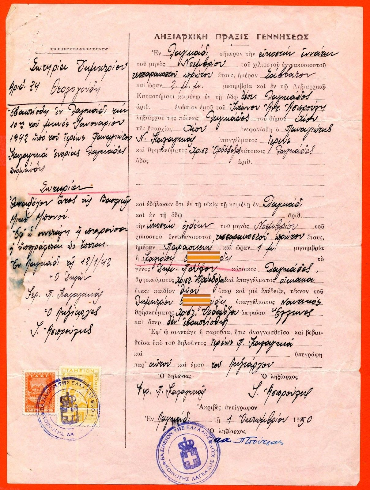 Greece 1950 Document Birth Certificate With 2 Revenue Stamps Ebay