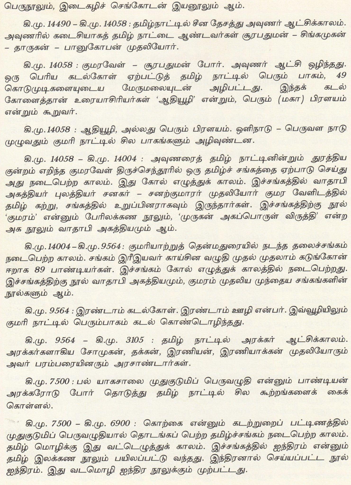 பாண்டிய வேந்தர்களும் தமிழ்ச்சங்கங்களும் in 2020 Tamil