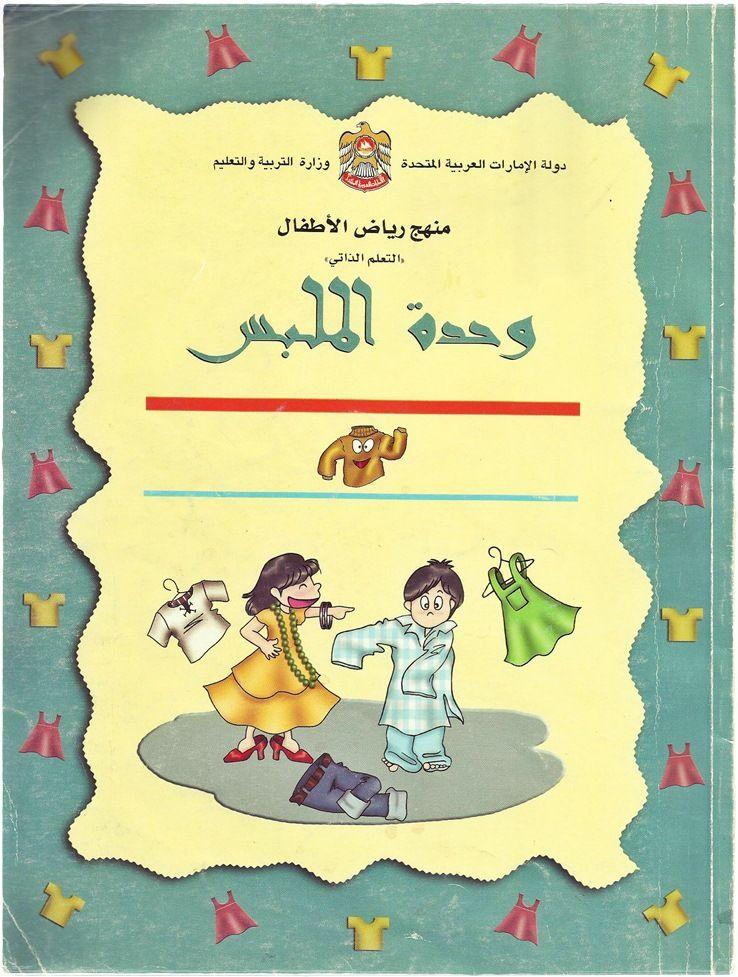 وحدة الملبس الأهداف والمهارات بعض التمارين Teaching Activities Preschool Learning Arabic Learn Arabic Alphabet