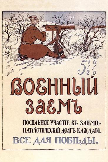 Ww1 Russian Imperial Propaganda Print Military Loan Digital Download Upcrafts Design In 2021 Propaganda Posters Vintage Posters Propaganda