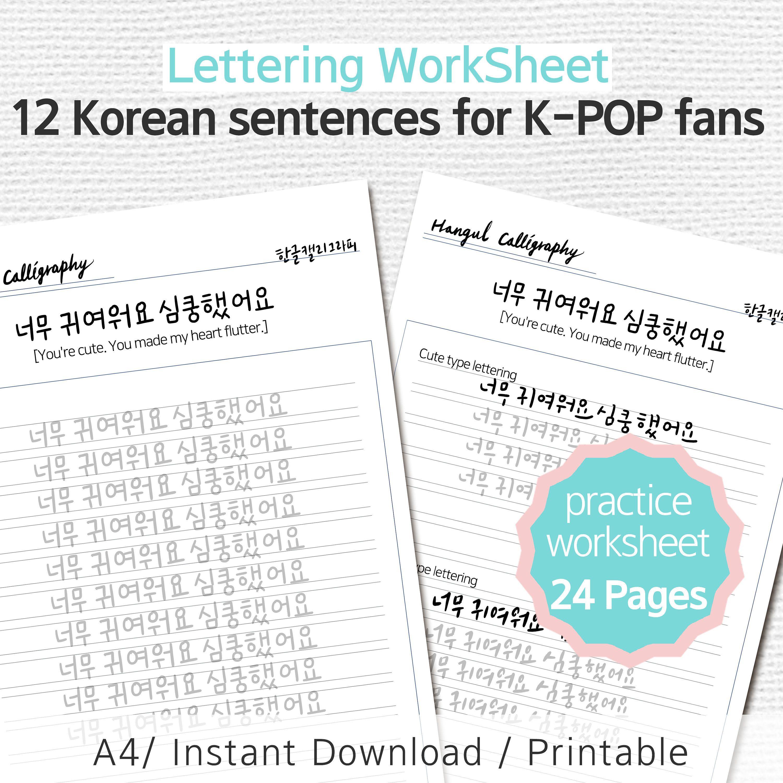 Hangul Hand Lettering Worksheets Practice Korean Calligraphy Etsy Hand Lettering Worksheet Lettering Learn Korean