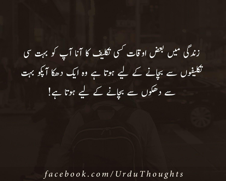 5 best quotes about life in urdu  Good life quotes, Urdu quotes