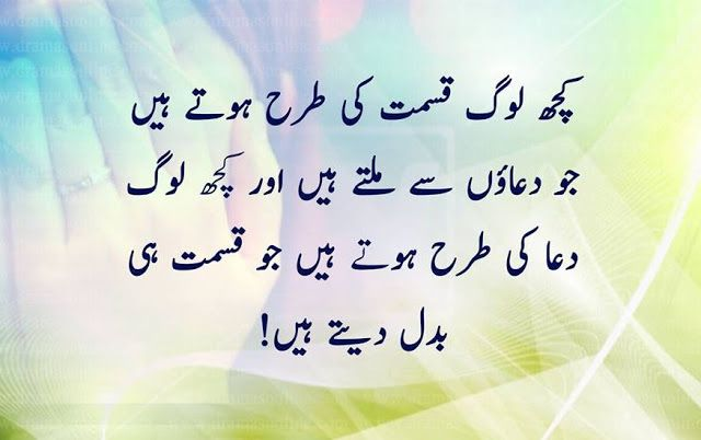 urdu quotes about family people and relationship image