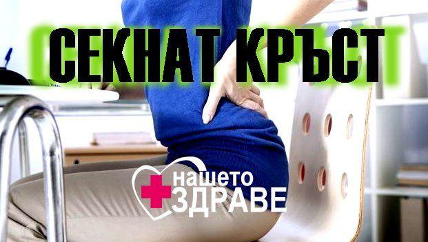 Остра болка в областта на коляното