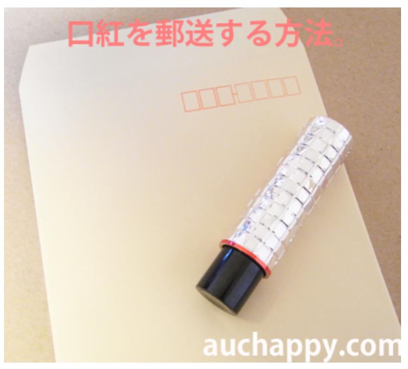 口紅を一番安く郵送する送り方と梱包方法 メルカリ発送 2020 口紅 メルカリ 発送 メルカリ