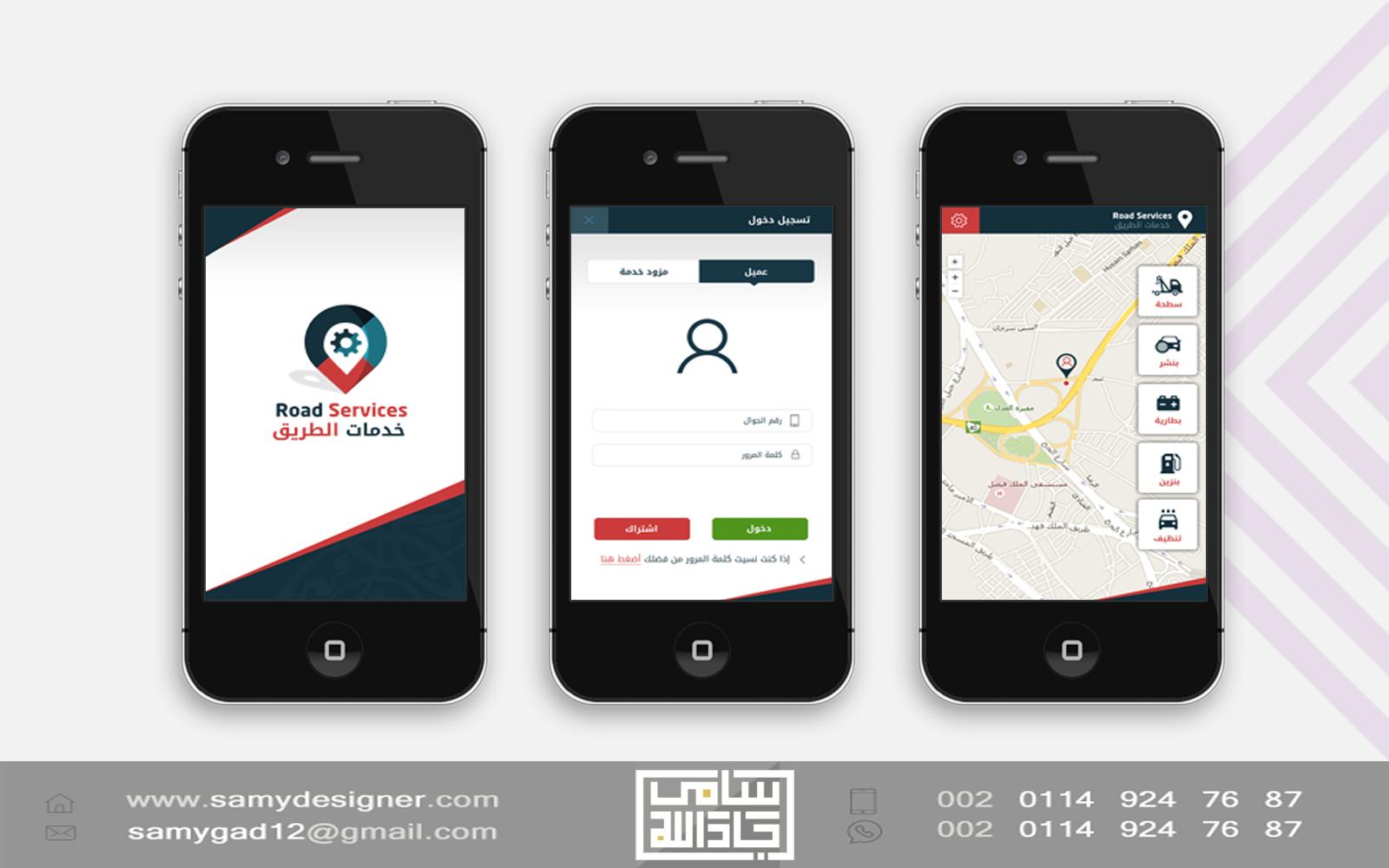 أعمالنا فى تصميم تطبيقات الجوال اندرويد وآيفون تطبيق خدمات الطريق يسعدنا تلقى إستفساراتكم 002 01149247687 تصميم مصمم Phone Electronic Products Electronics