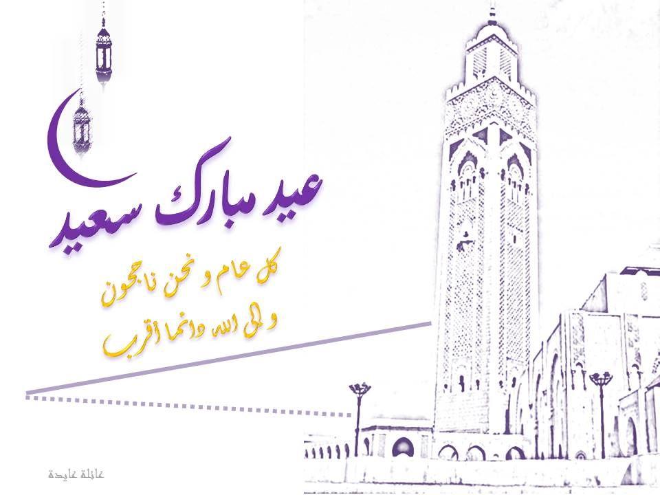 Aid Mubarak Said 3id Lfitr عيد مبارك سعيد عيد الفطر Calligraphy