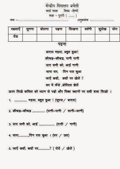 Image result for hindi worksheets for class 2 anvesha pinterest image result for hindi worksheets for class 2 ibookread Download