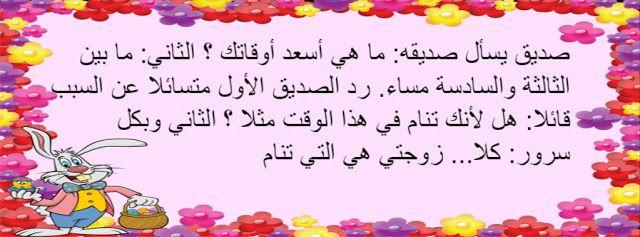 نكت عربية نكتة عن حب الزوج والزوجة Blog Posts Blog Food