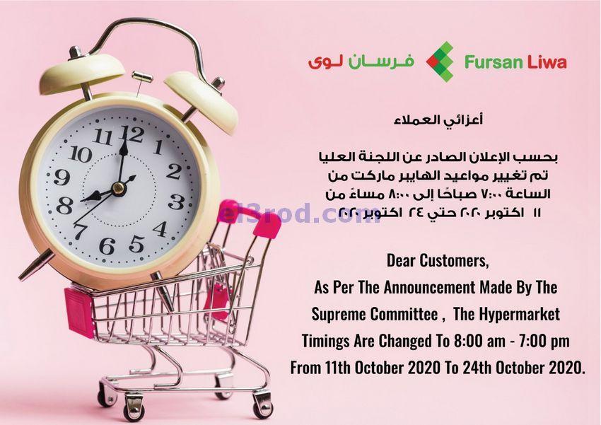 ساعات عمل فرسان لوى عمان الجديدة من 11 10 اخبار Rose Gold Watch 10 Things Hypermarket