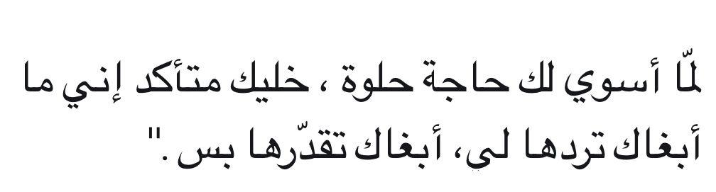 حلو التقدير وعدم نكران المعروف Arabic Calligraphy Alphabet Calligraphy