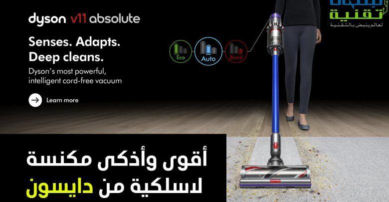 دايسون تكشف عن مكنسة Dyson V11 اللاسلكية Deep Cleaning Vacuum Vacuum Cleaner