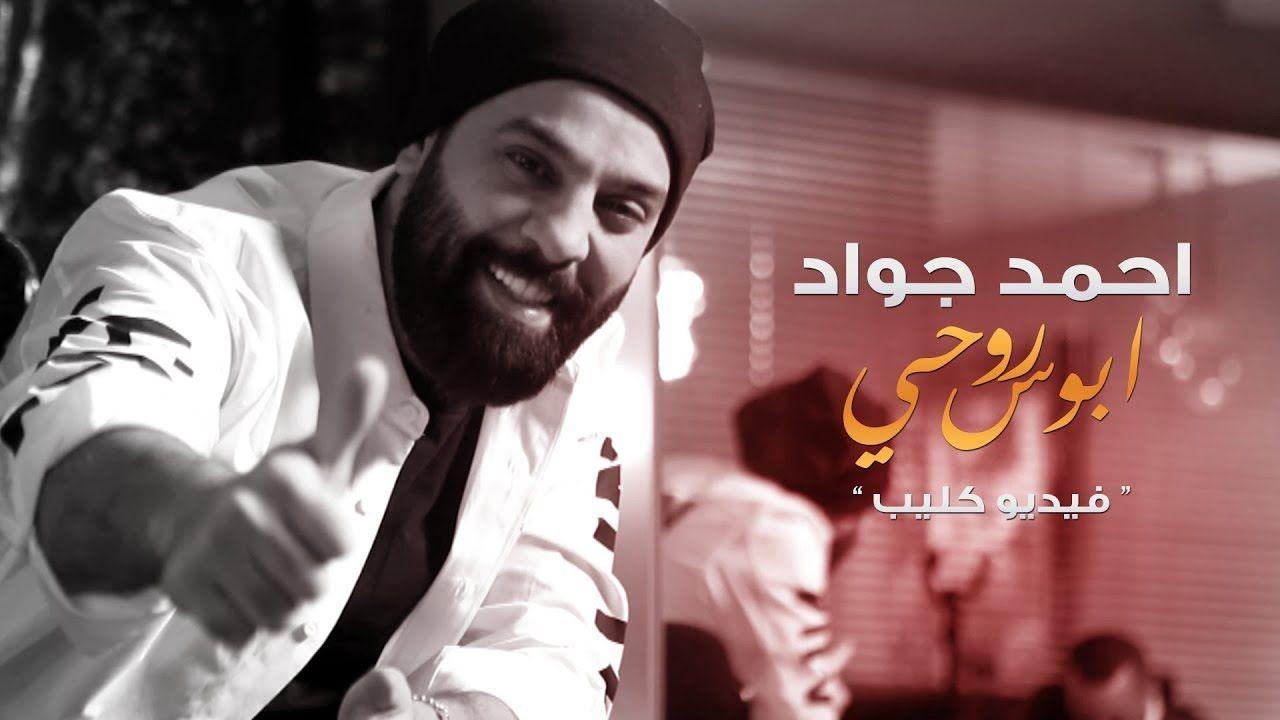 احمد جواد ابوس روحي فيديو كليب حصري 2019 Fictional Characters Character Movie Posters