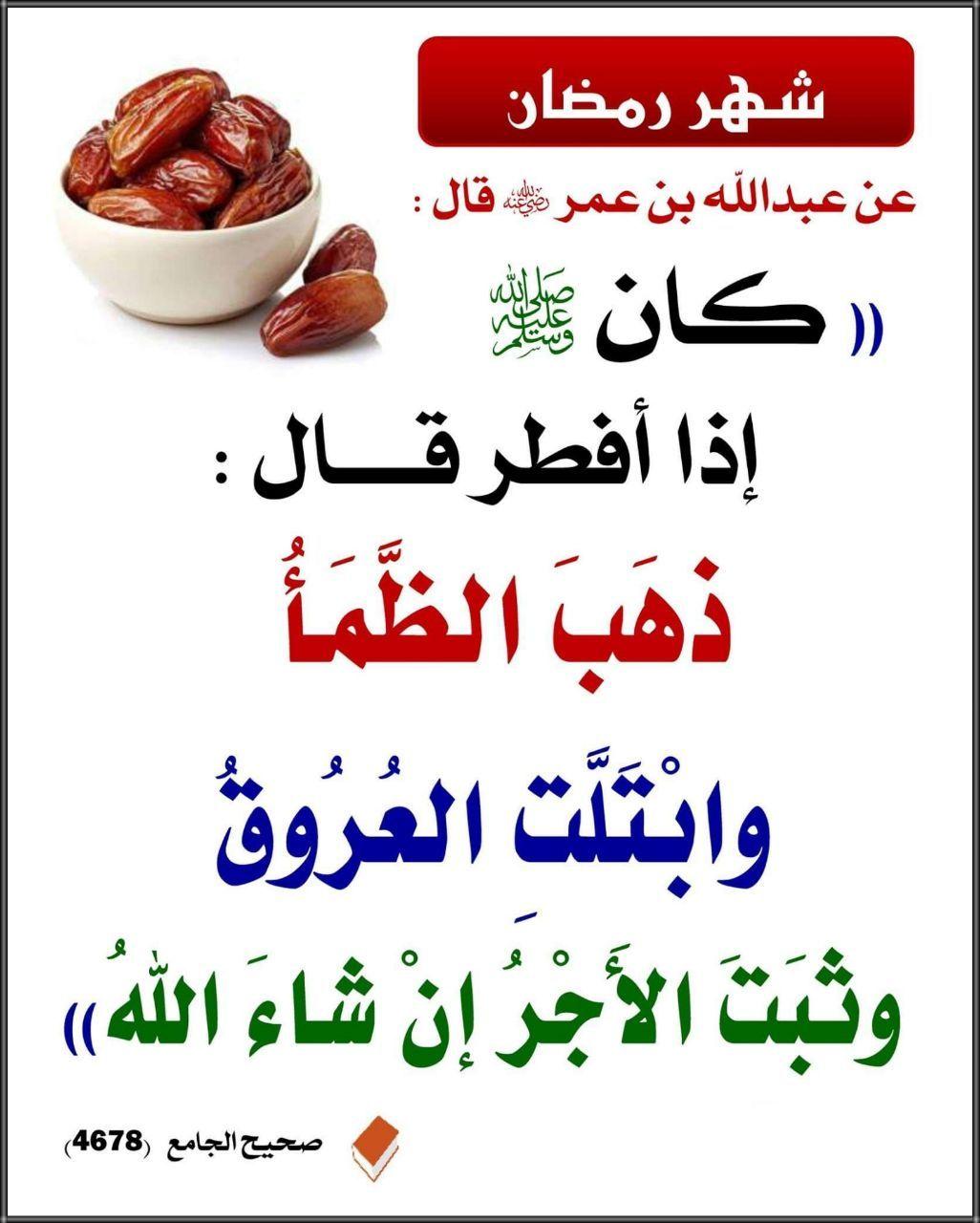 رمضان Ahadith Hadith Islam Facts