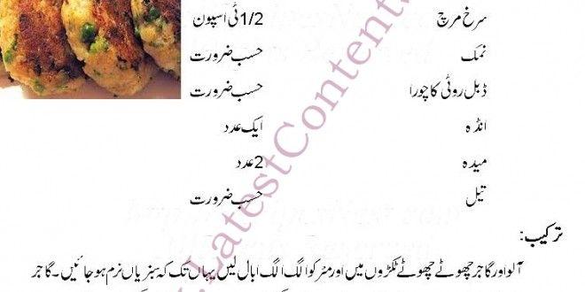 Vegetable kabab recipe in urdu easy recipes in urdu pinterest vegetable kabab recipe in urdu forumfinder Images