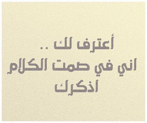 Ahmad Jradi On Instagram رمزيات رمزيات حب غياب عتاب فراق حب احبك هاشتاق هاشتاقات لايك تصميمي تصاميم خطي عربي اللق Quotations Words Love Quotes