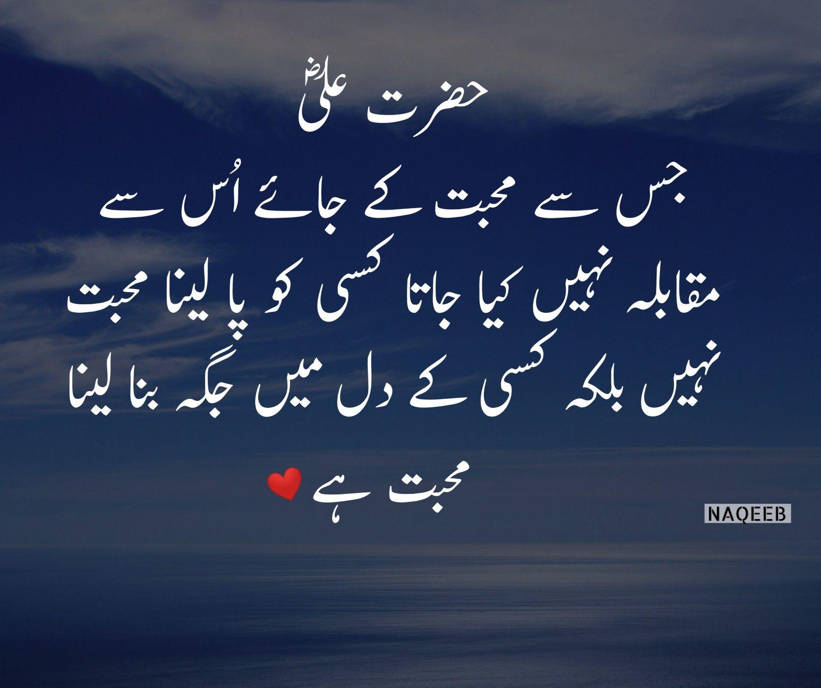 Hazrat Ali Famous Quotes In Urdu: Islamic Urdu Quotes Hazrat Ali R.A Quote