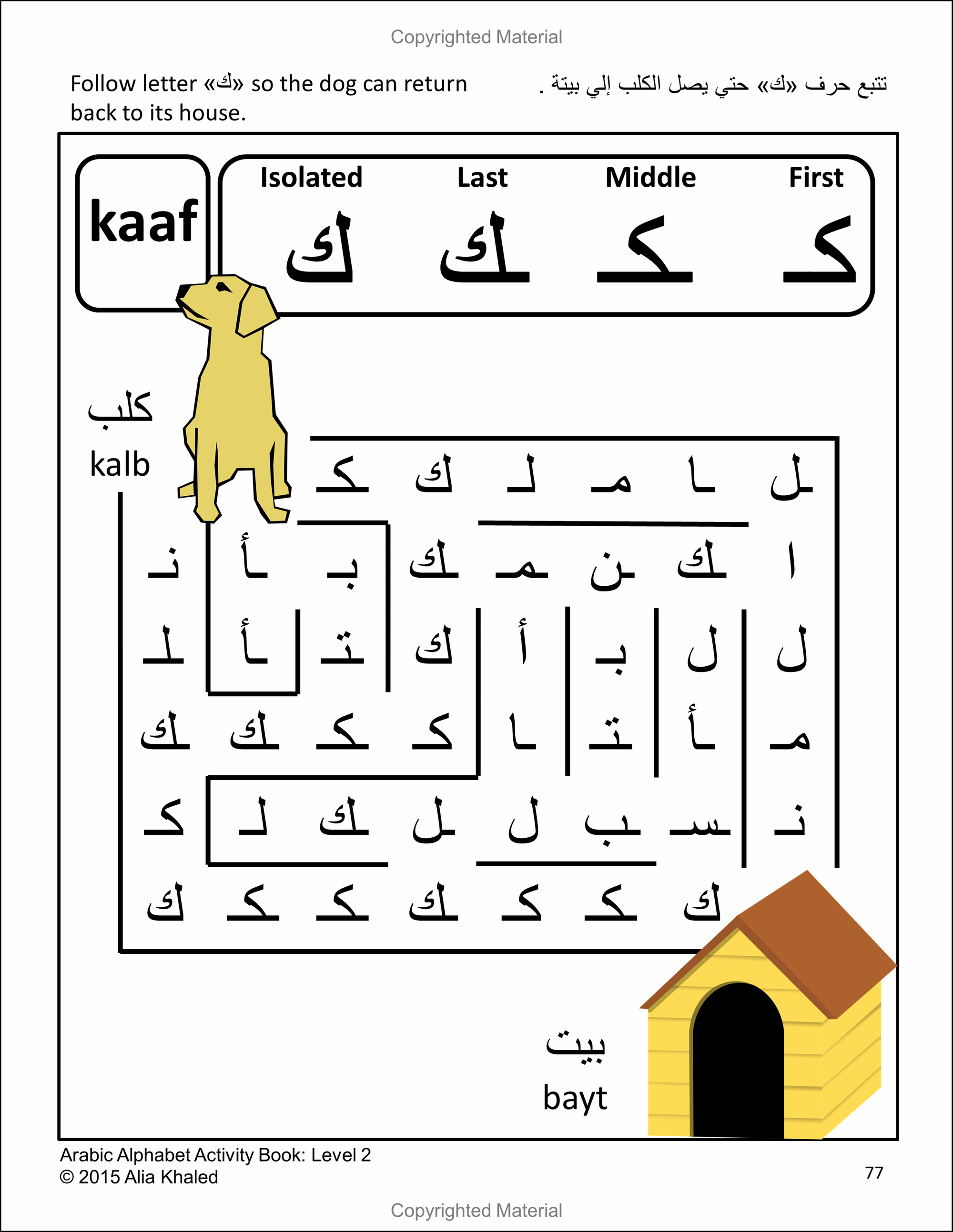 Arabic Alphabet Activity Book Level 2 Colored Edition