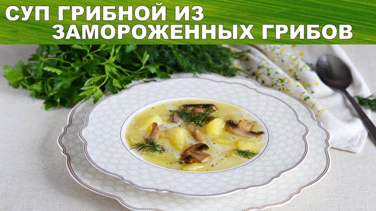 как сделать грибной суп из шампиньонов