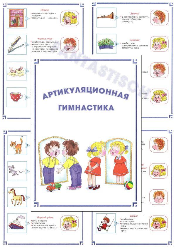 Картинки артикуляционная гимнастика в детском саду, картинках днем сельскохозяйственного