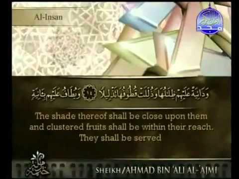 اقرا هذه السورة ترى في المنام اشياء عجيبة باذن الله Holy Quran Youtube Al Kahf
